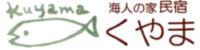 海人の家 民宿くやま お客様の高橋さんがやられている漁師の家の捕れたての魚料理をおもてなしする漁家民宿